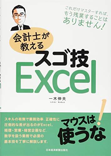 会計士が教えるスゴ技Excelの詳細を見る
