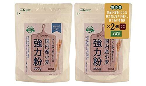 無添加 国内産小麦 強力粉 300g×2個★送料無料ネコポス★国内で栽培された小麦粉を100%使用しています。弾力性と粘りが強く、香り高い本格派。 パン・ピザの生地作りや餃子・ワンタンの皮などにお使い頂けます。