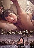シークレット・エスケープ パリへの逃避行[DVD]