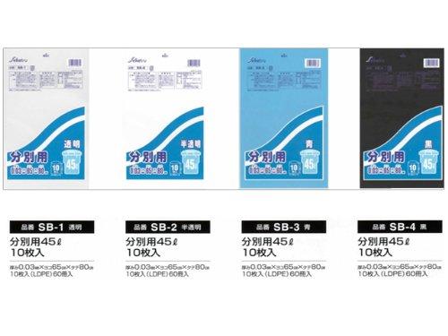 業務用ごみ袋 分別用45L 0.03X650X800 10枚入X60冊 600枚 (黒)