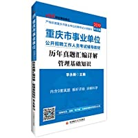 Zhonggong Education 2019 Chongqing City Unit Examination Textbook: Over the years Zhenti compilation detailed management basic knowledge(Chinese Edition)
