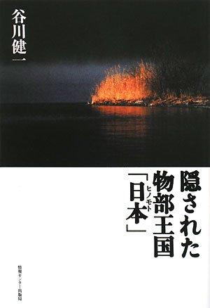 隠された物部王国「日本」