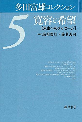 寛容と希望 〔未来へのメッセージ〕 (多田富雄コレクション(全5巻) 第5巻)の詳細を見る