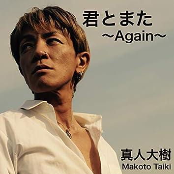 Wth you again ~Again~
