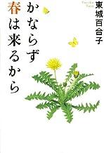 表紙: かならず春は来るから | 東城 百合子