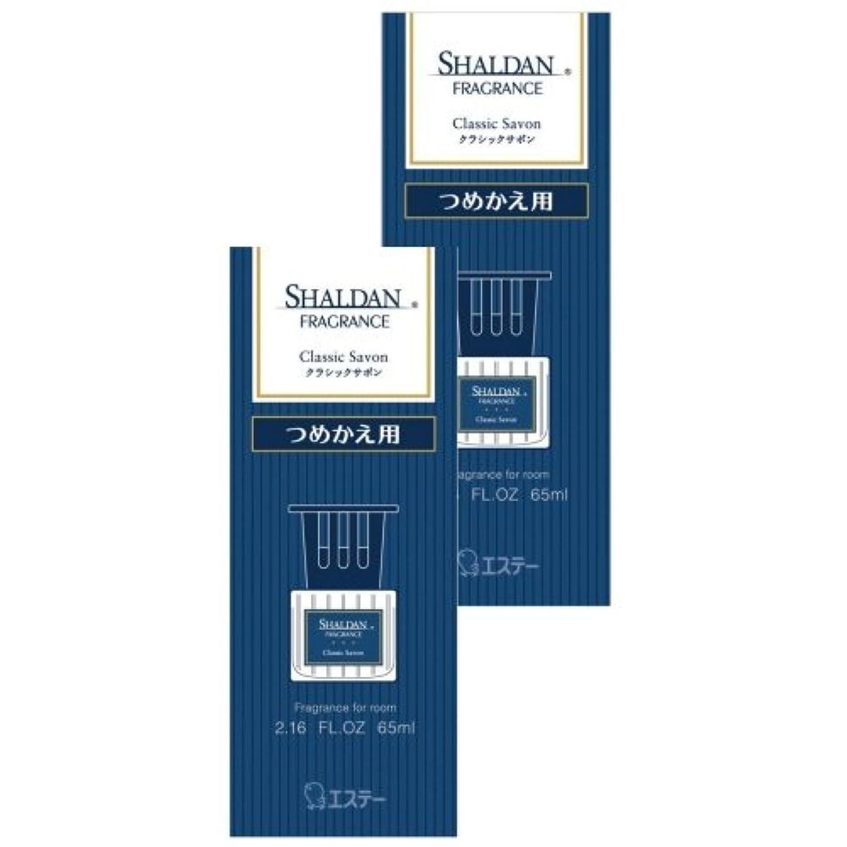 町認めるひばり【まとめ買い】 シャルダン SHALDAN フレグランス 消臭芳香剤 部屋用 つめかえ クラシックサボン 65ml×2個