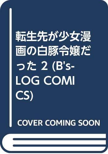 【刊行中止】転生先が少女漫画の白豚令嬢だった 2 (B's-LOG COMICS)の詳細を見る