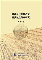 财政农村扶贫政策及其减贫效应研究