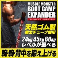 トリプルエス筋トレエキスパンダーマッスルモンスター上半身集中トレーニング(24kg)