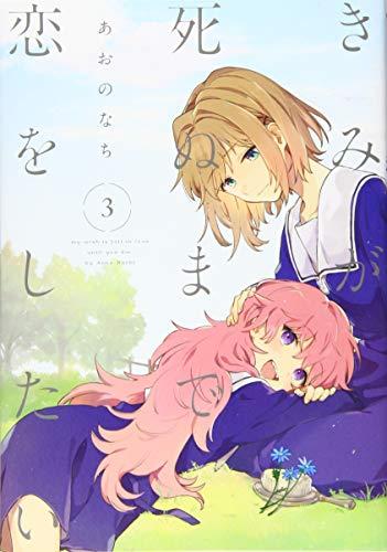 きみが死ぬまで恋をしたい(3) (百合姫コミックス)の詳細を見る