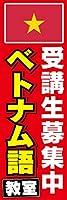 『60cm×180cm(ほつれ防止加工)』お店やイベントに! のぼり のぼり旗 ベトナム語教室 受講生募集中(バージョン4)