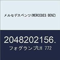メルセデスベンツ(MERCEDES BENZ) フォグランプLH 772 2048202156.