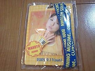 2005/9/11小川麻琴新潟テルサ会場限定パス2005秋モーニング娘。バリバリ教室小春ちゃんいらっしゃい