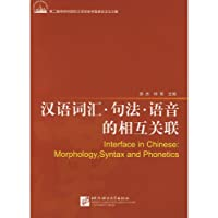 Interface in Chinese: Morphology. Syntax and Phonetics(Chinese Edition)