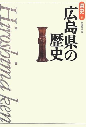 広島県の歴史 (県史)