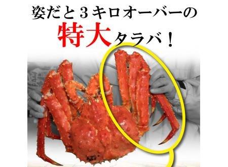 ボイル本たらば蟹脚/1.2kg×2肩★極太7Lサイズ★茹で上げ急速冷凍