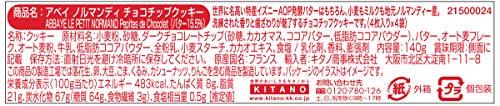 キタノ商事 ノルマンディー チョコチップクッキー シモジマ 140g