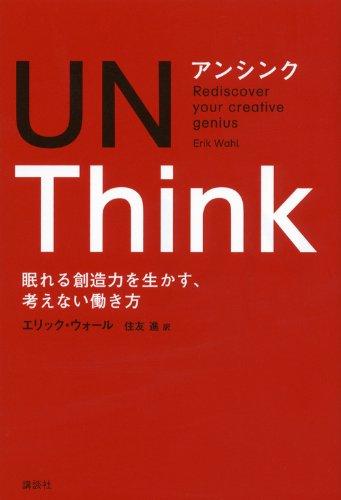アンシンク UNThink 眠れる創造力を生かす、考えない働き方の詳細を見る