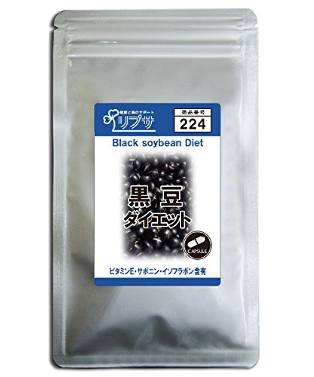 底傑出した魅了する黒豆ダイエット 約1か月分 C-224