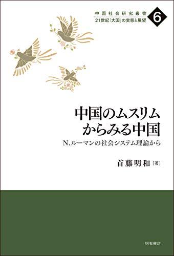 中国のムスリムからみる中国――N. ルーマンの社会システム理論から (中国社会研究叢書 21世紀「大国」の実態と展望)