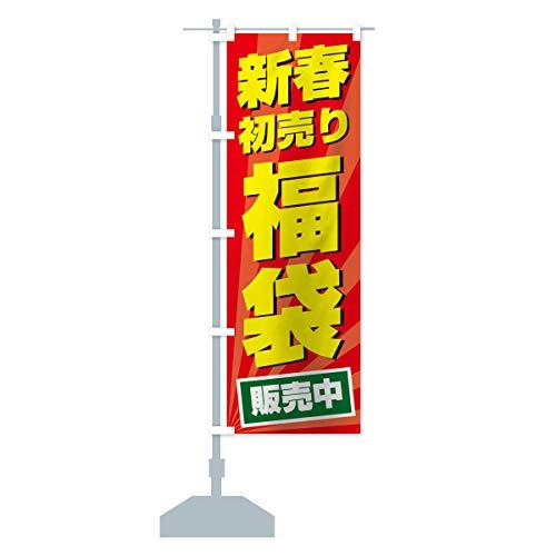 新春初売り福袋 のぼり旗 サイズ選べます(コンパクト45x150cm 左チチ)