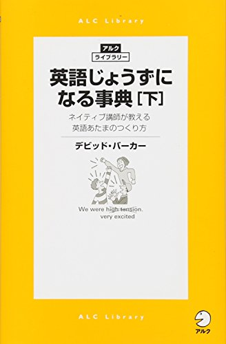 [画像:英語じょうずになる事典[下] (アルク・ライブラリー)]