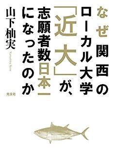 [山下 柚実]のなぜ関西のローカル大学「近大」が、志願者数日本一になったのか