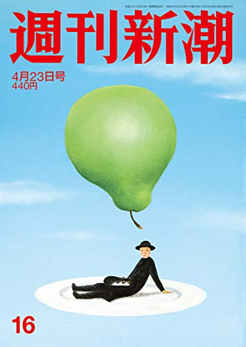 週刊新潮 2020年 4/23 号 [雑誌]