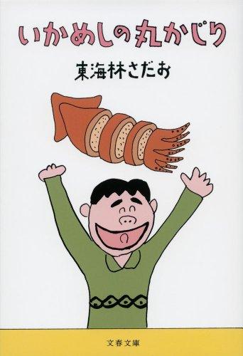 いかめしの丸かじり (文春文庫)