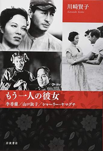 もう一人の彼女: 李香蘭/山口淑子/シャーリー・ヤマグチ
