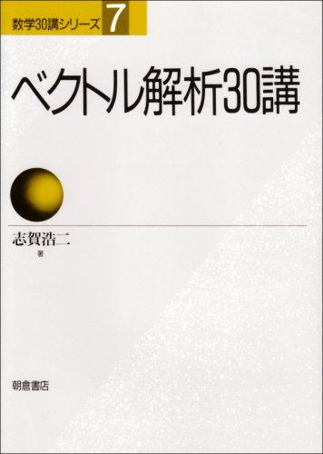 ベクトル解析30講 (数学30講シリーズ)