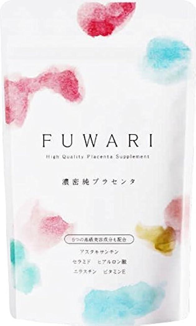 苦しめる危機オンFUWARI(フワリ) 30日分 プラセンタ サプリ ヒアルロン酸 ビタミン E セラミド 美容 日差しに負けない 太陽対策にも