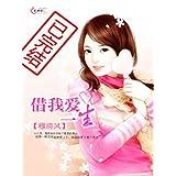 借我愛一生 2: 让我一个人静一静 (Traditional Chinese Edition)