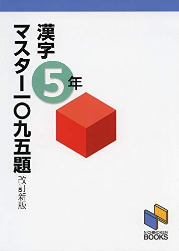 漢字マスター一〇九五題5年 改訂新版 (漢字マスターシリーズ)