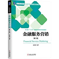 Financial Services Marketing Version 2(Chinese Edition)
