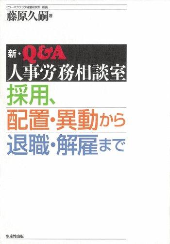 新・Q&A人事労務相談室―採用・配置・異動から退職・解雇までの詳細を見る
