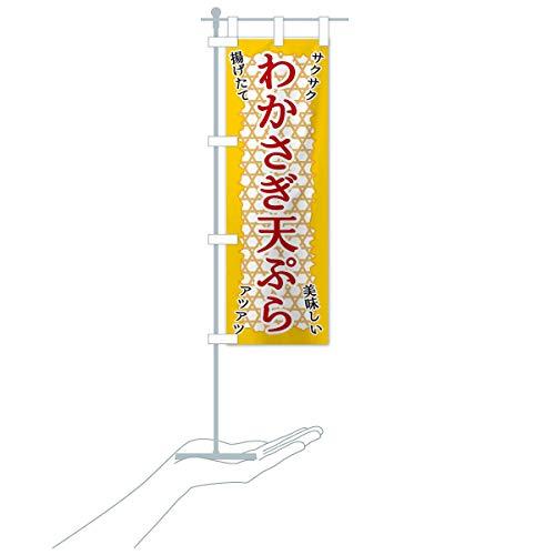 卓上ミニわかさぎ天ぷら のぼり旗 サイズ選べます(卓上ミニのぼり10x30cm 立て台付き)