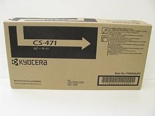 CS-471 国内純正トナー