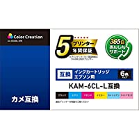 Color Creation 互換インク エプソン KAM-6CL-L互換 カメ 6色パック CC-EKAML-6PK