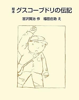 絵本 グスコーブドリの伝記