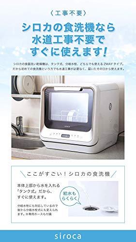 siroca(シロカ)『食器洗い乾燥機(SS-M151)』