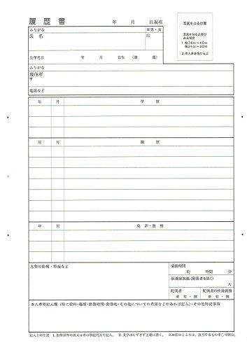 履歴書転職者用A4片面クリアファイル(クリアホルダー)セット販売