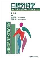 口腔外科学 (Minor textbook)