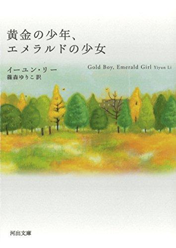 黄金の少年、エメラルドの少女 (河出文庫)