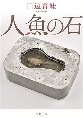 人魚の石 (徳間文庫)