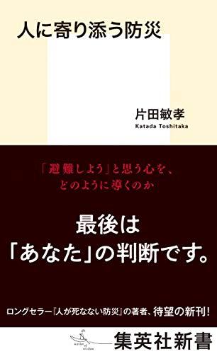 人に寄り添う防災 (集英社新書)