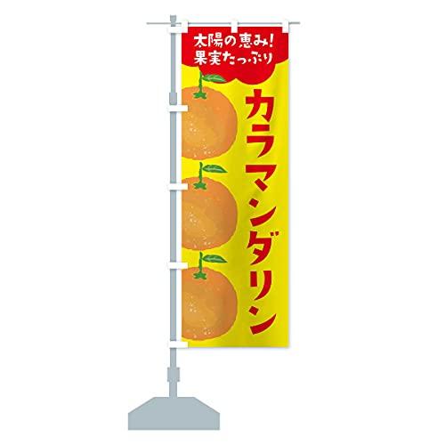 カラマンダリン のぼり旗(レギュラー60x180cm 左チチ 標準)