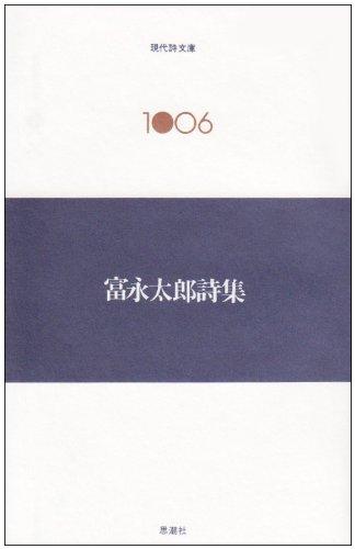 富永太郎詩集 (現代詩文庫 第 2期6)の詳細を見る