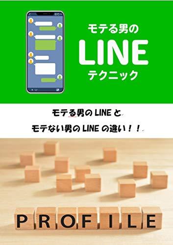 LINEでわかる!モテる男とモテない男の決定的な違い!!: モテる男とモテない男の差!!