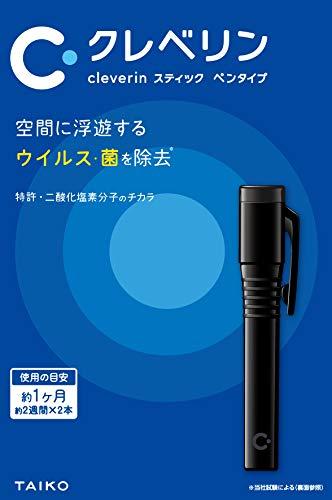 大幸薬品 クレベリン スティック ペンタイプ 黒(ケース1本+スティック2本)